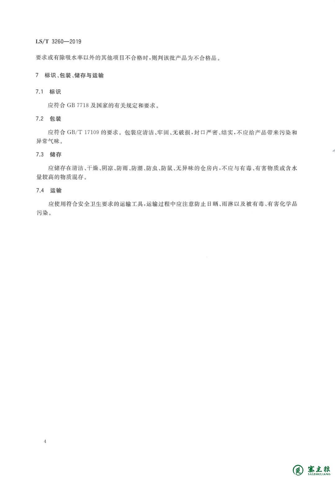 理类储备干部_国家粮食和物资储备局发布《燕麦米》粮食行业标准!!-内蒙古